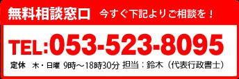 053-523-8095