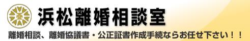 浜松離婚相談室 離婚相談、離婚協議書、公正証書作成手続きならお任せ下さい!!